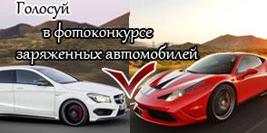 фотоконкурс заряженных автомобилей