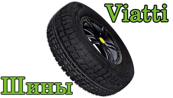 viati 1 - Шины виатти отзывы зима шипы производитель