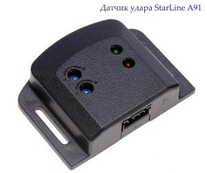 Датчик удара StarLine A91