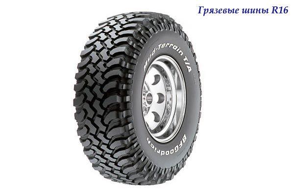 Грязевые шины R16