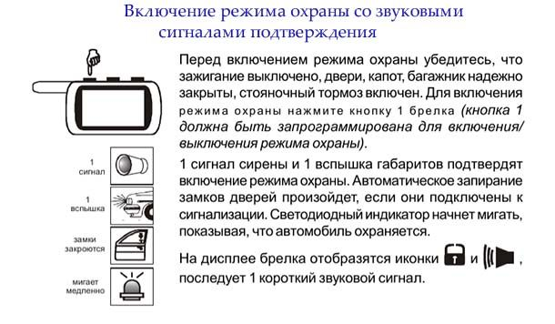 Старлайн инструкция по программированию брелков