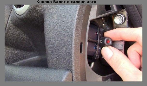 Кнопка Валет