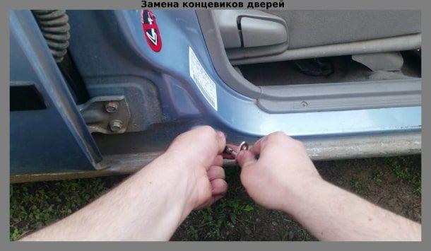 Замена дверного концевика