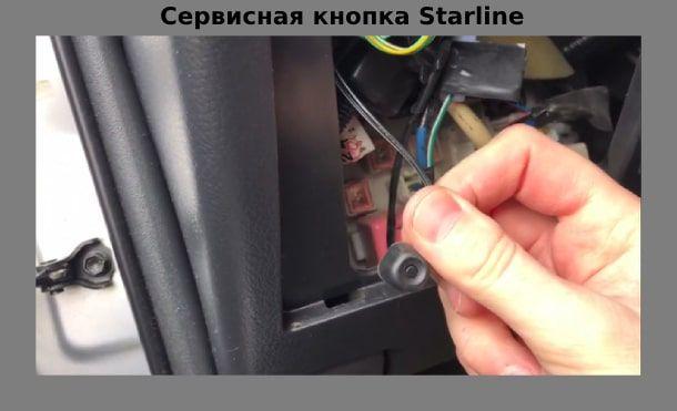 Сервисная кнопка starline a91