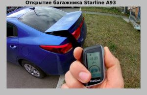 Открытие багажника Старлайн А93