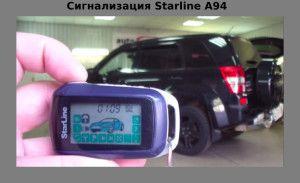 Старлайн А94