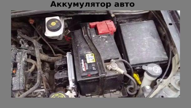 разрядился аккумулятор