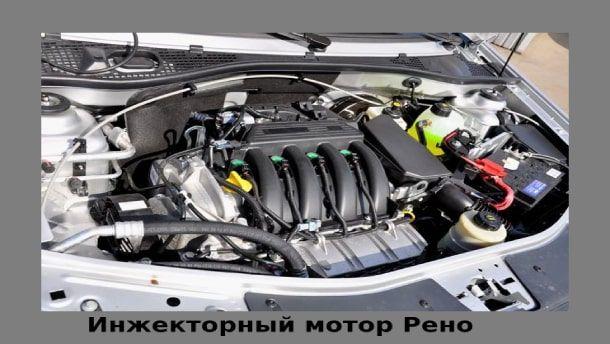 Инжекторный мотор Рено Логан