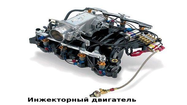 Инжекторный мотор