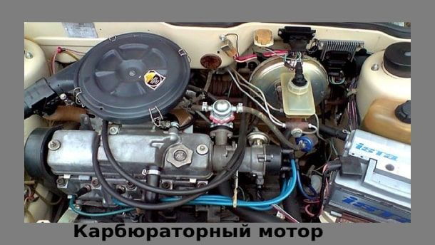 Карбюраторный мотор ВАЗ