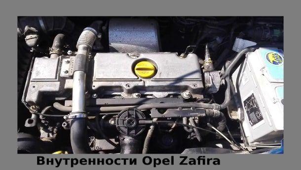 Мотор Опель Зафира