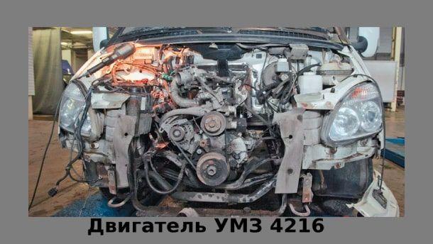 Мотор УМЗ 4216 на газу