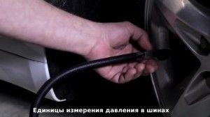 Давление шин