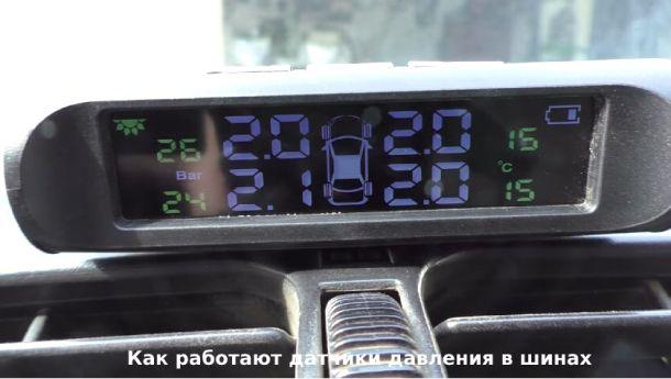 Сенсор давления шин