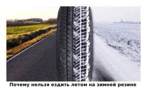 Зимние шины летом
