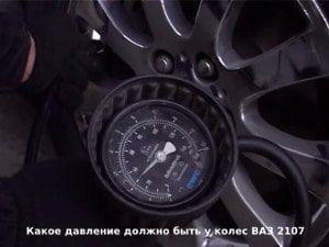 Давление шин ВАЗ 2107
