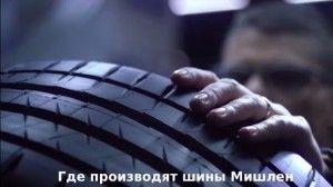 Производство Мишлен