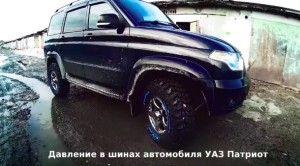 Давление шин УАЗ Патриот