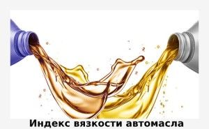 Вязкость масла