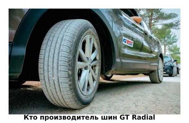 GT Radial шины