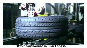 Landsail производство