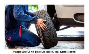 Разные шины на авто