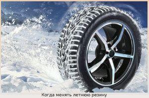 снежные шины